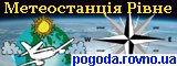 Авіаційна метеорологічна станція цивільна Рівне